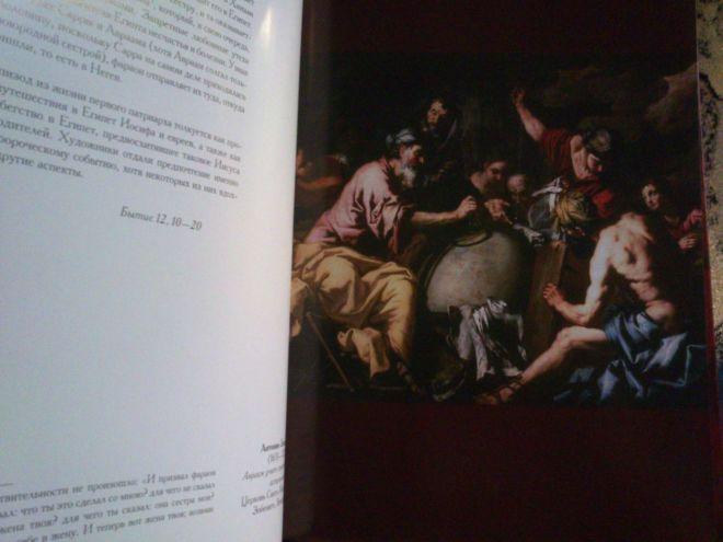 Фото 3 - Иллюстрированная Библия