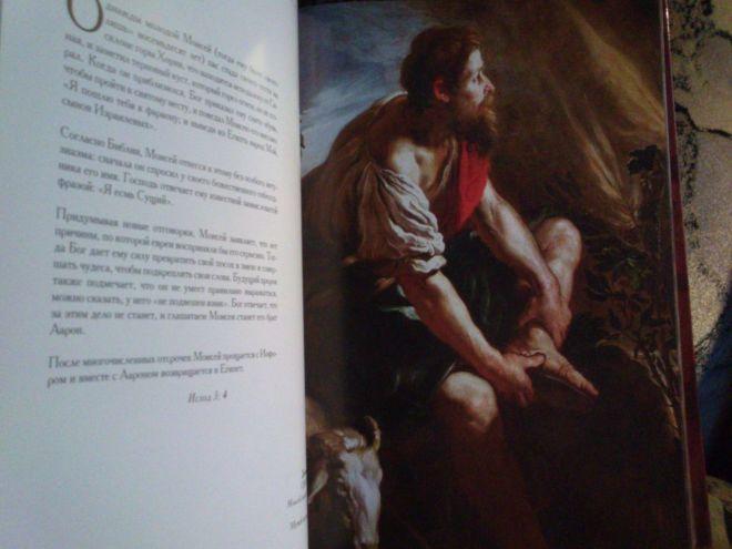 Фото 5 - Иллюстрированная Библия