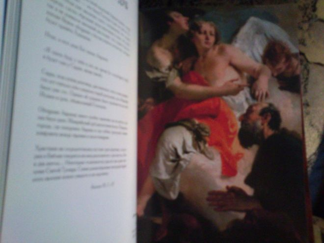 Фото 4 - Иллюстрированная Библия