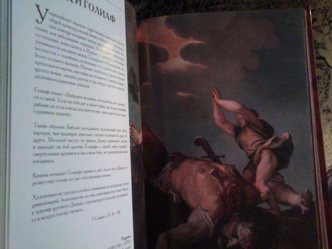 Фото 7 - Иллюстрированная Библия