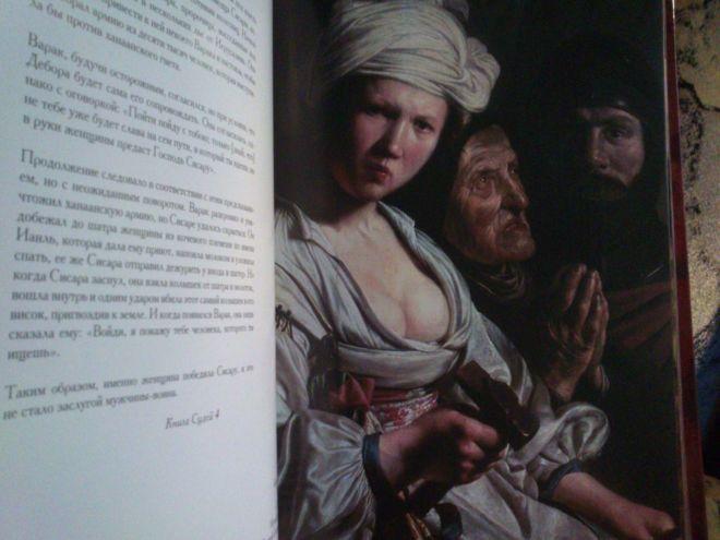 Фото 6 - Иллюстрированная Библия