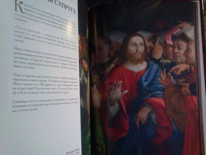 Фото 9 - Иллюстрированная Библия