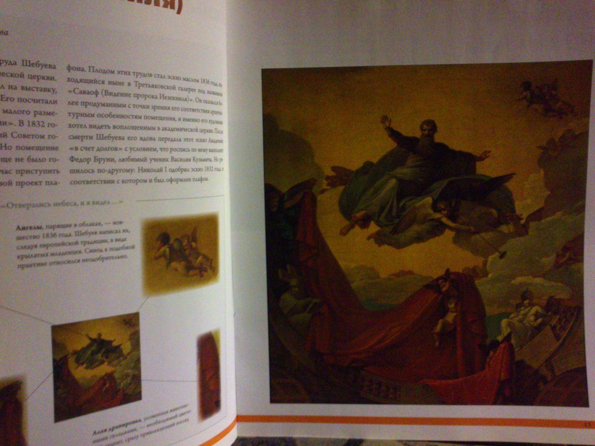 Фото 4 - 50 великих художников-Шедевры русской живописи