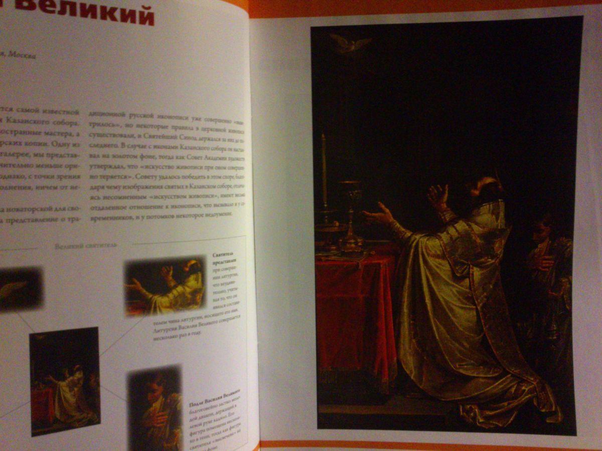 Фото 3 - 50 великих художников-Шедевры русской живописи