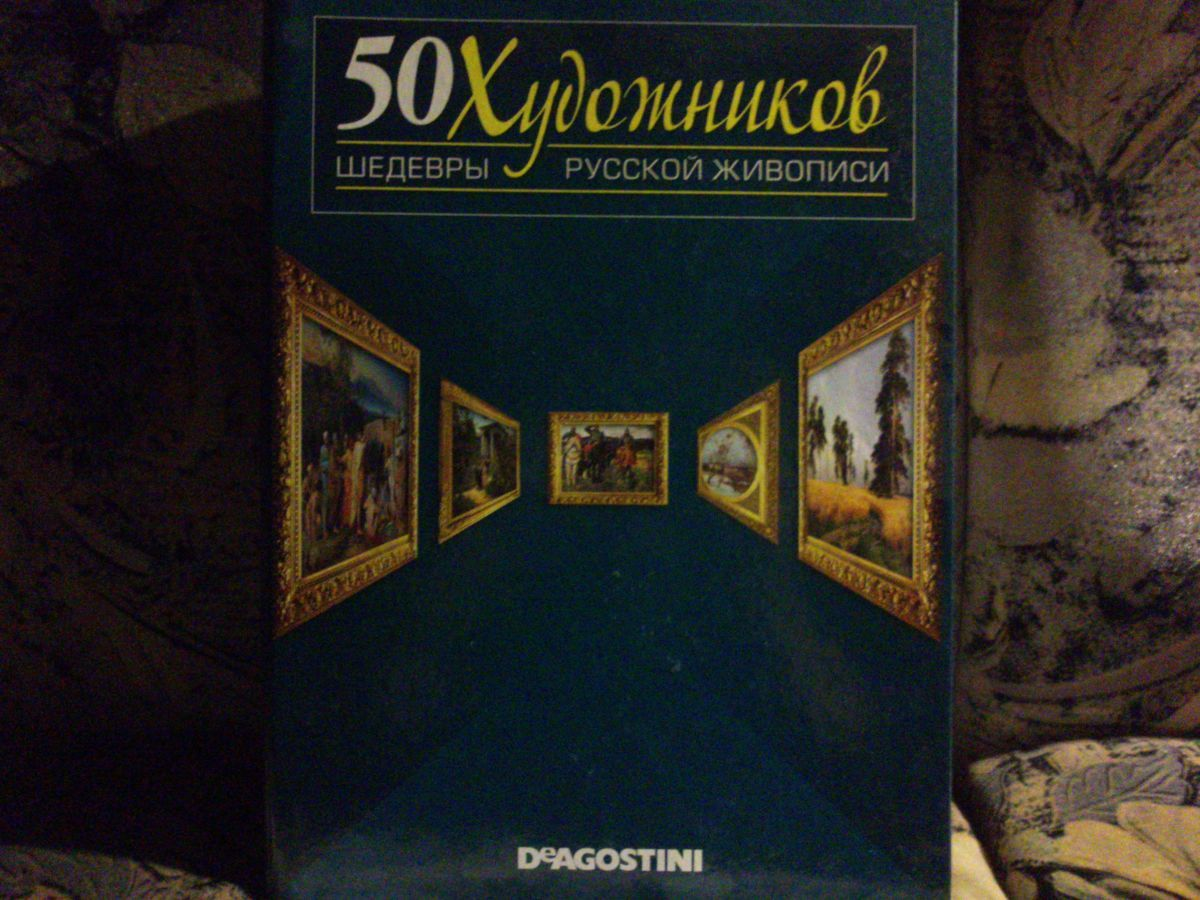 Фото - 50 великих художников-Шедевры русской живописи
