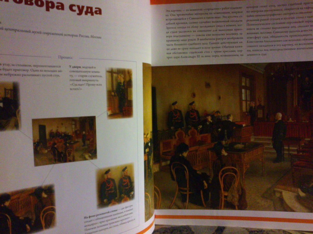Фото 5 - 50 великих художников-Шедевры русской живописи
