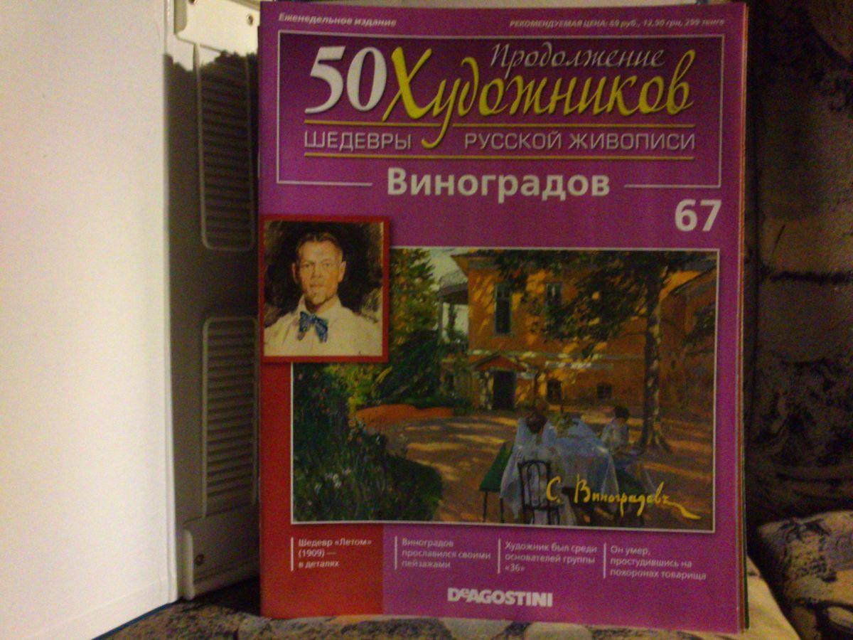 Фото 2 - 50 великих художников-Шедевры русской живописи