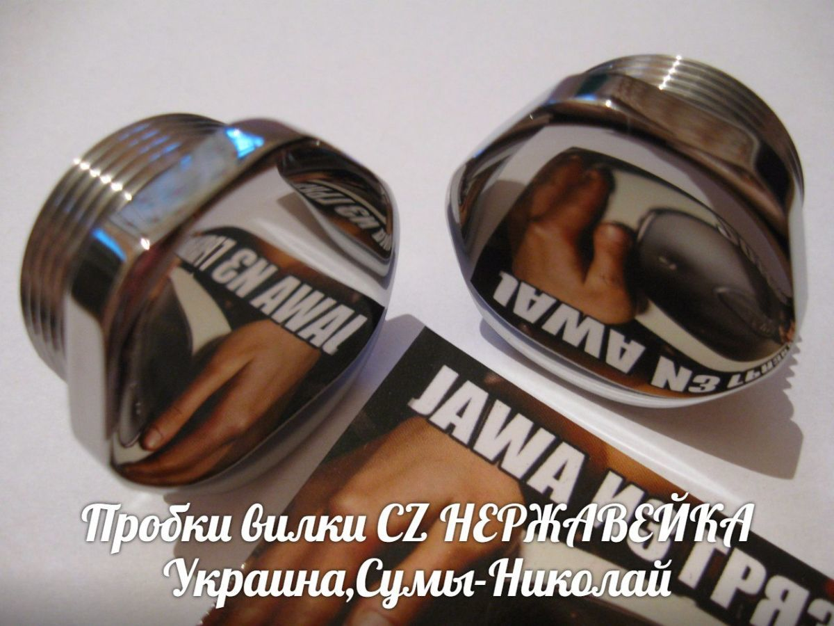 Фото - Новинка-Заливные пробки вилки CZ 350 12 вольт нержавейка.