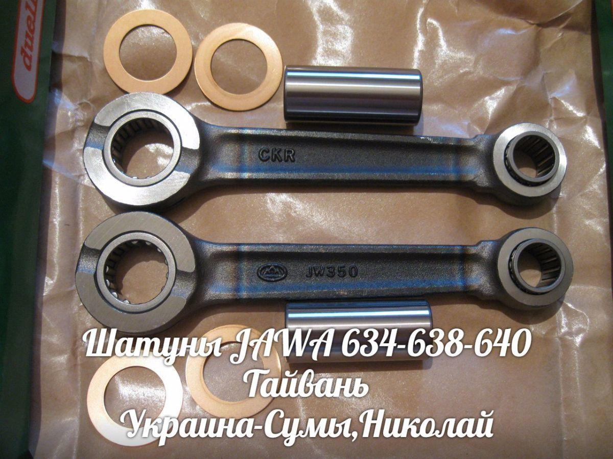Фото 2 - Шатуны коленвала ЯВА/JAWA 634-638-640 Made in Тайвань.