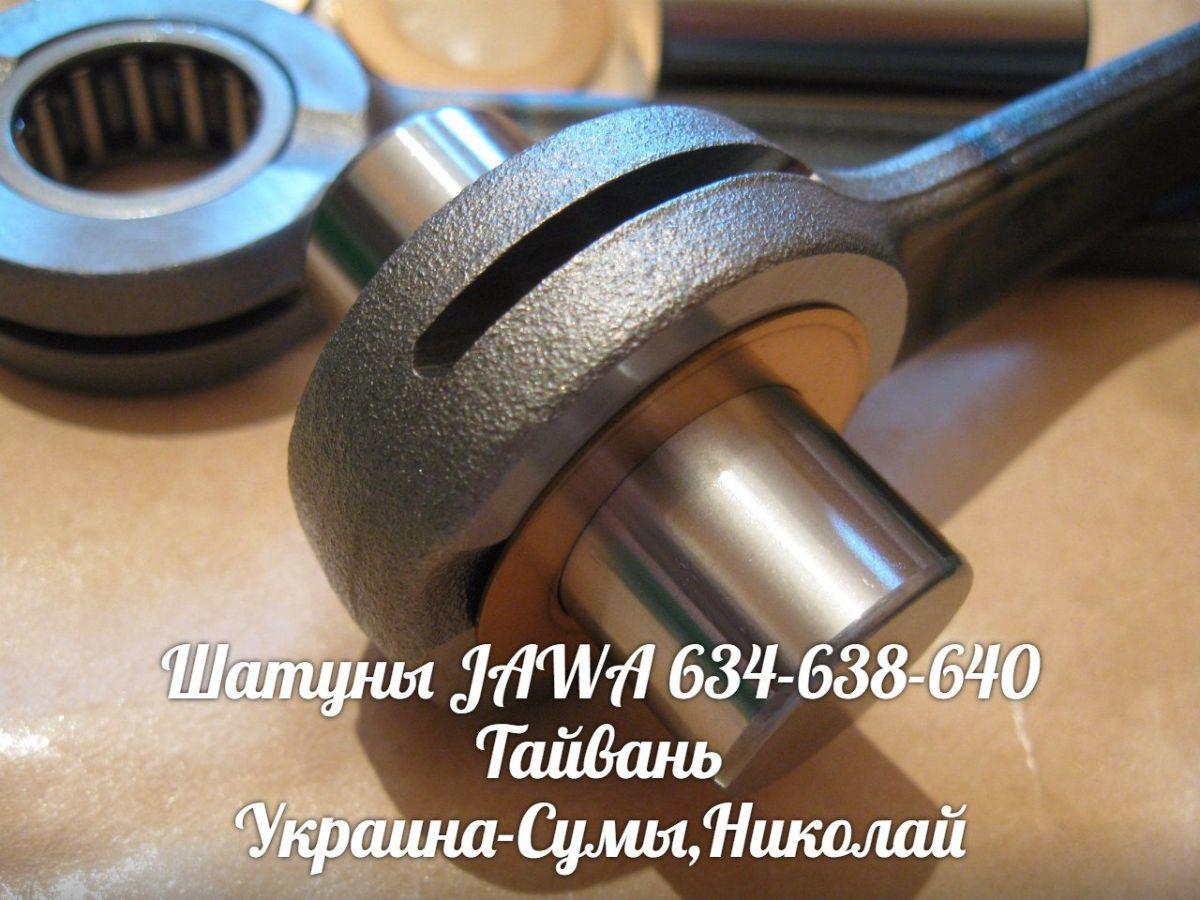 Фото 4 - Шатуны коленвала ЯВА/JAWA 634-638-640 Made in Тайвань.