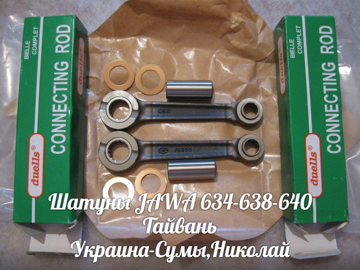 Фото - Шатуны коленвала ЯВА/JAWA 634-638-640 Made in Тайвань.