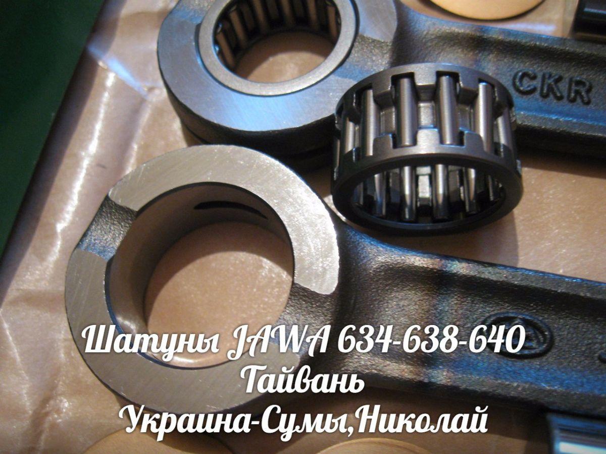 Фото 3 - Шатуны коленвала ЯВА/JAWA 634-638-640 Made in Тайвань.