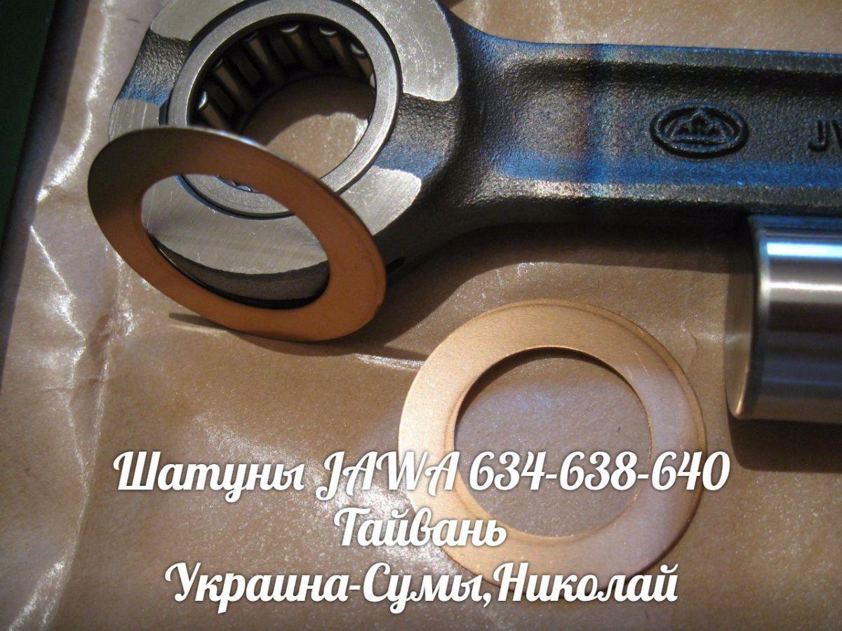 Фото 5 - Шатуны коленвала ЯВА/JAWA 634-638-640 Made in Тайвань.