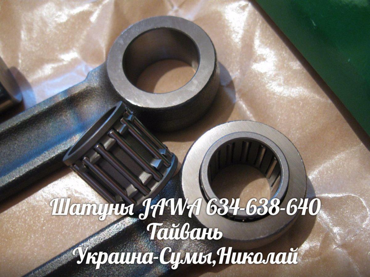 Фото 8 - Шатуны коленвала ЯВА/JAWA 634-638-640 Made in Тайвань.