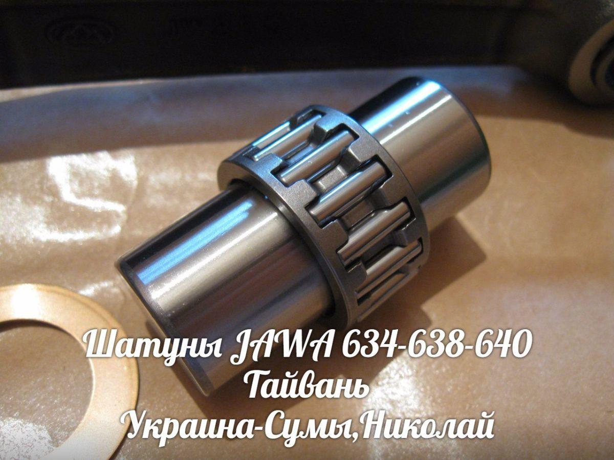 Фото 7 - Шатуны коленвала ЯВА/JAWA 634-638-640 Made in Тайвань.
