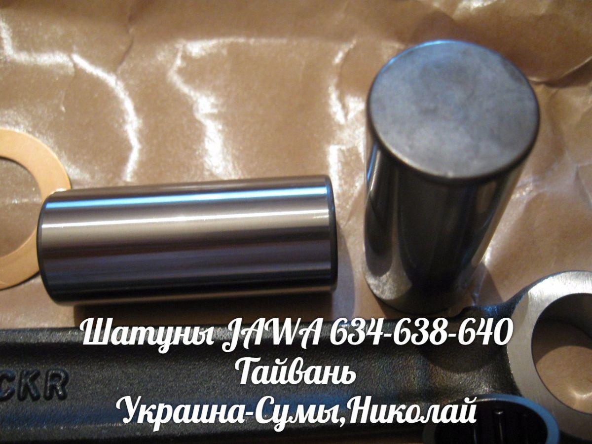 Фото 6 - Шатуны коленвала ЯВА/JAWA 634-638-640 Made in Тайвань.