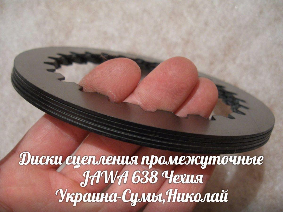 Фото 4 - Диски сцепления промежуточные ЯВА/JAWA 638 Made in Чехия.