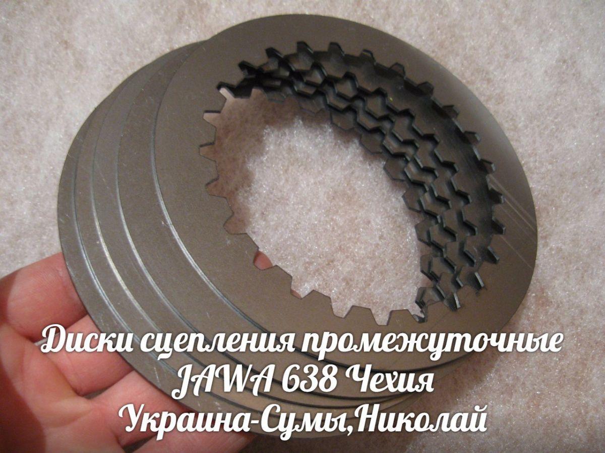 Фото 3 - Диски сцепления промежуточные ЯВА/JAWA 638 Made in Чехия.