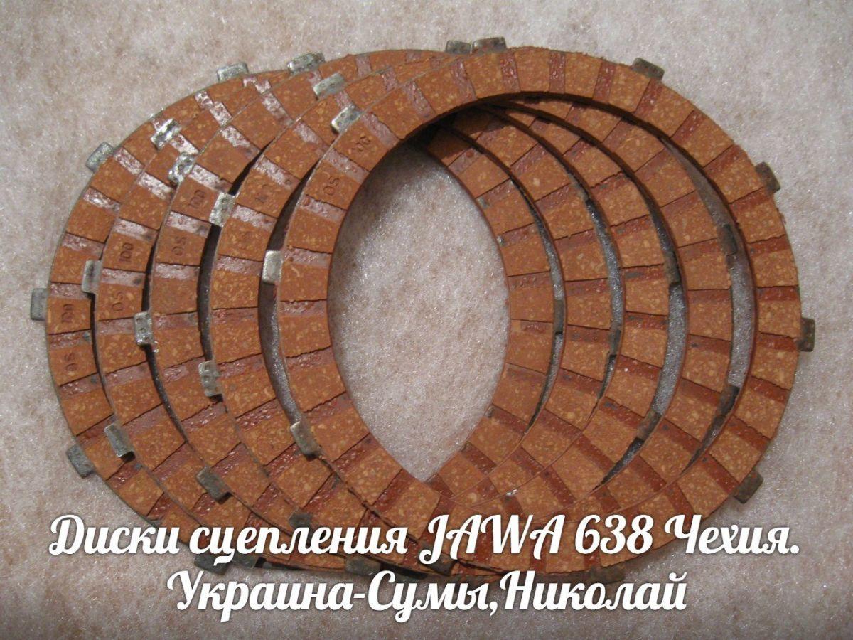 Фото - Диски сцепления ЯВА/JAWA 638 Made in Чехия.