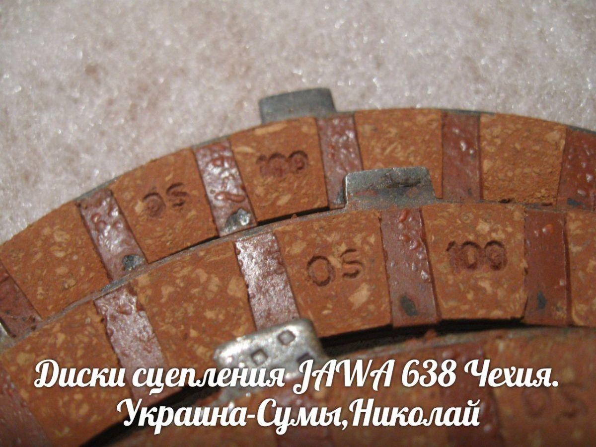 Фото 4 - Диски сцепления ЯВА/JAWA 638 Made in Чехия.