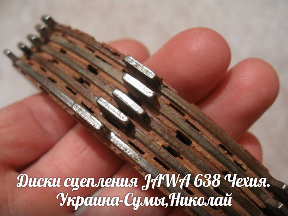 Фото 3 - Диски сцепления ЯВА/JAWA 638 Made in Чехия.