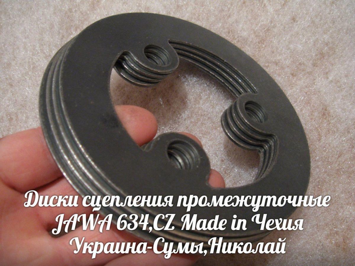 Фото 2 - Диски сцепления промежуточные ЯВА/JAWA 634,CZ Made in Чехия.