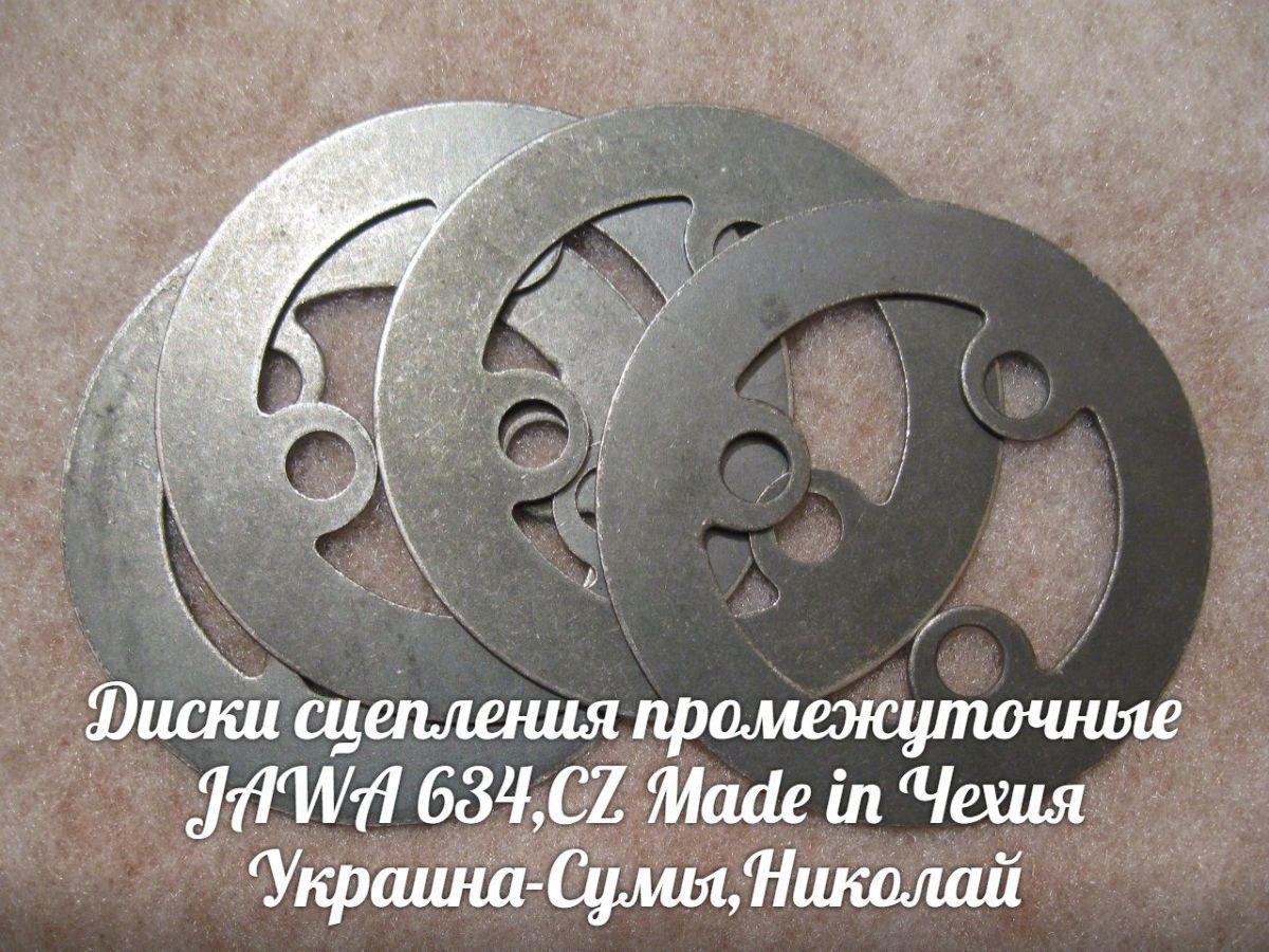 Фото - Диски сцепления промежуточные ЯВА/JAWA 634,CZ Made in Чехия.
