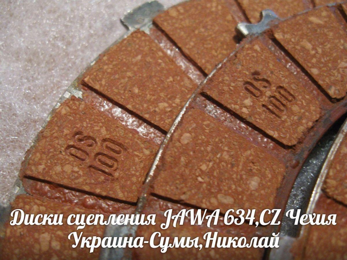 Фото 4 - Диски сцепления ЯВА/JAWA 634,CZ Made in Чехия.