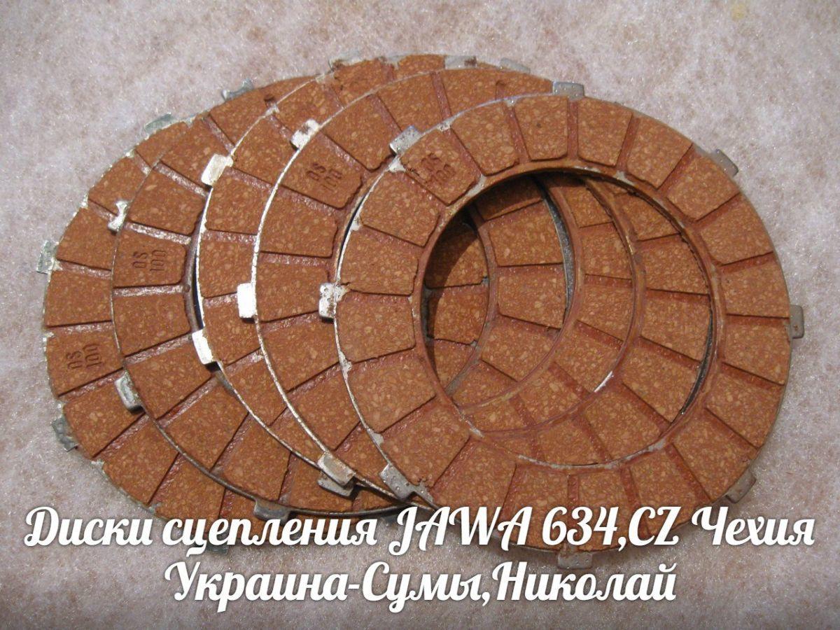 Фото - Диски сцепления ЯВА/JAWA 634,CZ Made in Чехия.