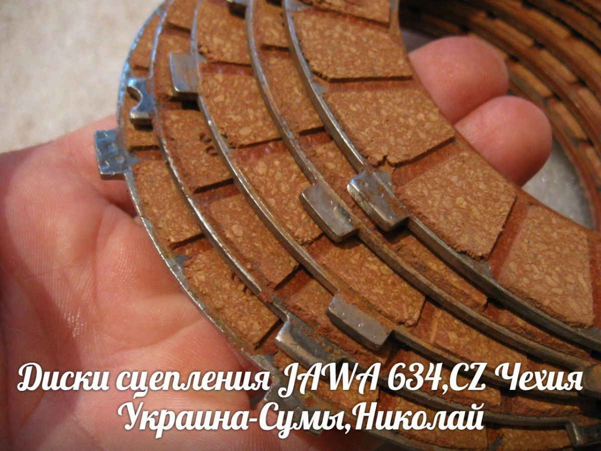 Фото 2 - Диски сцепления ЯВА/JAWA 634,CZ Made in Чехия.