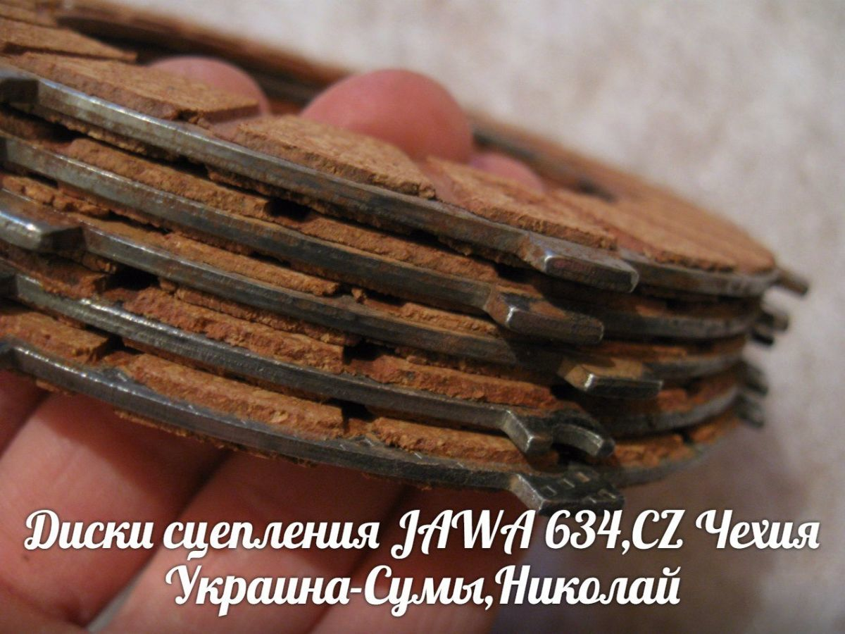 Фото 3 - Диски сцепления ЯВА/JAWA 634,CZ Made in Чехия.