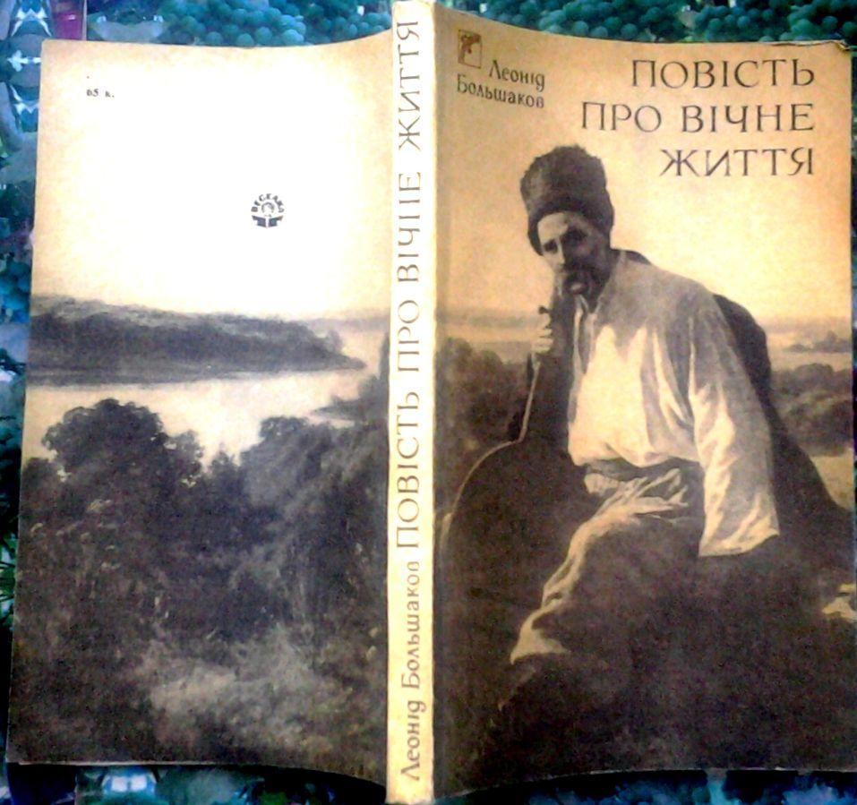 Большаков Л.  Повість про вічне життя.  Науково-художня книга.