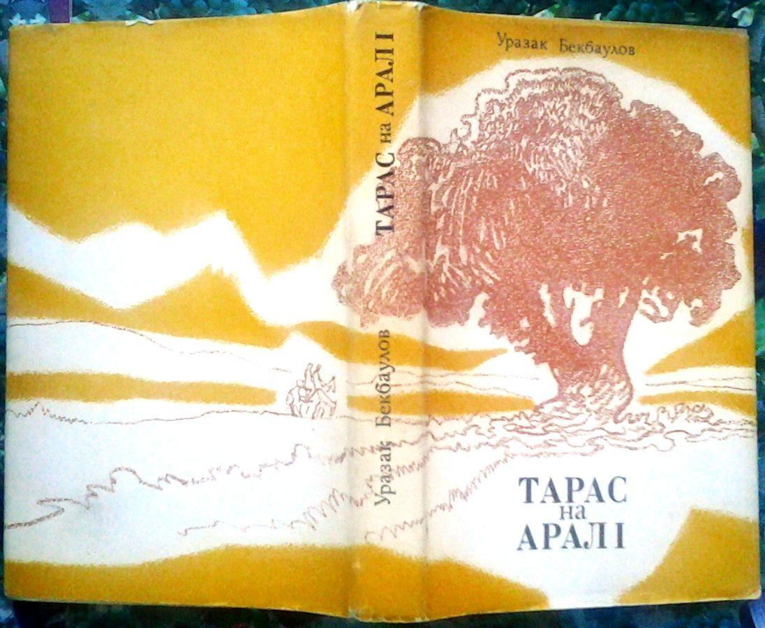 Бекбаулов У. Тарас на Аралі. К. Худ.-лит-ра. 1975 р. 351с.