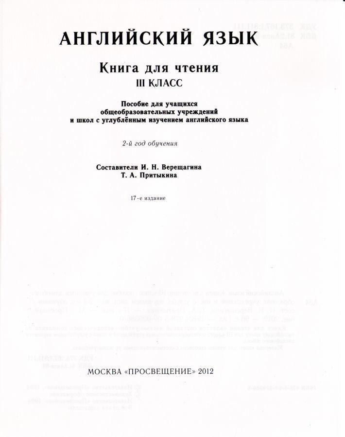 Фото 2 - Английский 3 класс Верещагина, Притыкина - книга для чтения