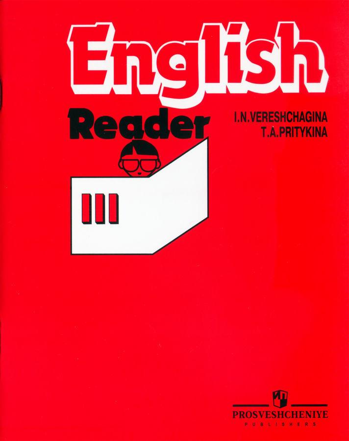 Фото - Английский 3 класс Верещагина, Притыкина - книга для чтения