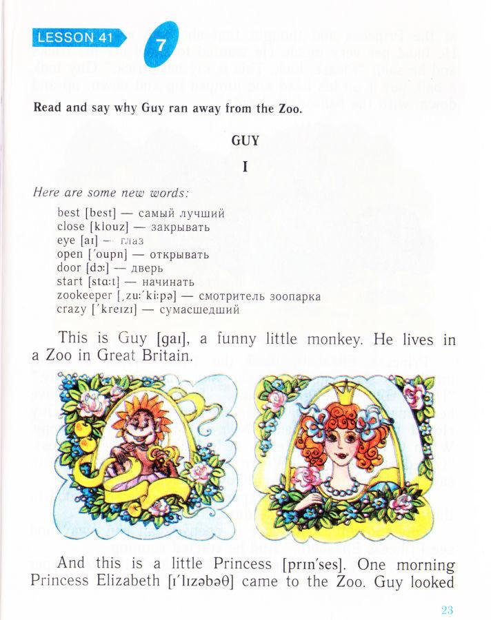 Фото 5 - Английский 3 класс Верещагина, Притыкина - книга для чтения