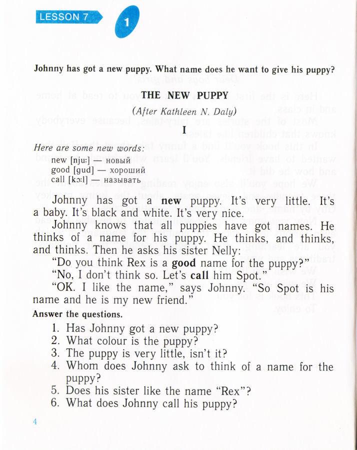 Фото 4 - Английский 3 класс Верещагина, Притыкина - книга для чтения