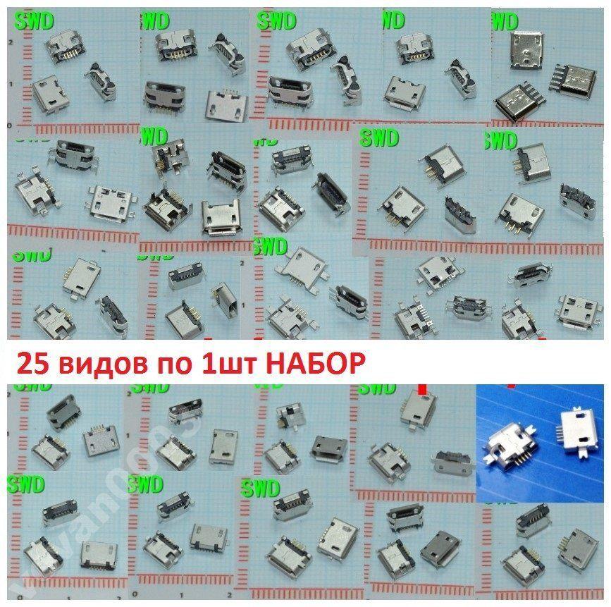 Фото - Набор разъемов micro usb 25 видов по 1шт