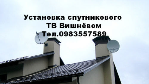 Фото - Установка, настройка спутниковой антенны Вишнёвое.