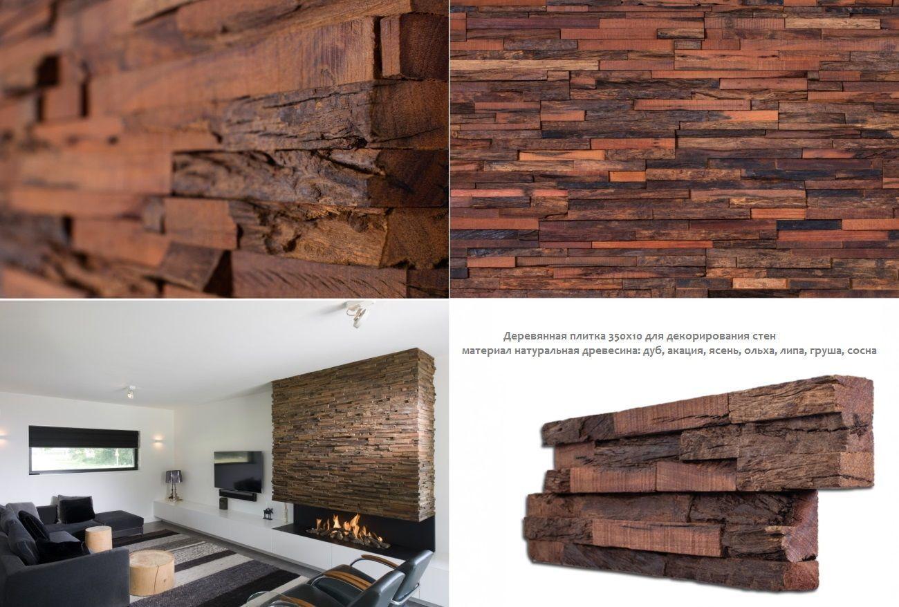 Фото 2 - Деревянная 3-D мозаика, декорирование стен деревом.
