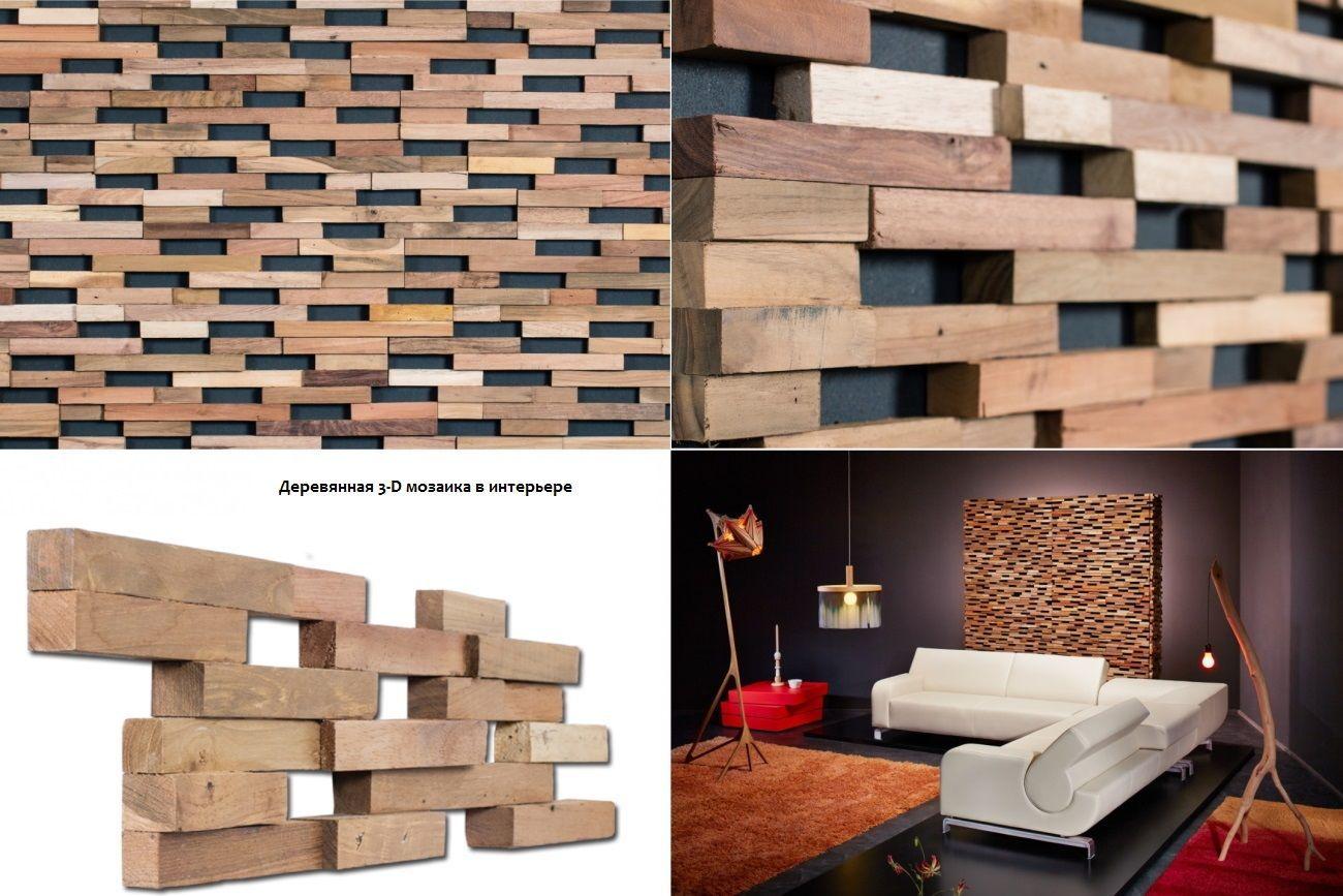 Фото 6 - Декорирование стен деревянной 3-D мозаикой, деревянные панно.