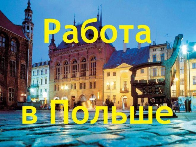 Фото 2 - Работа в Польше