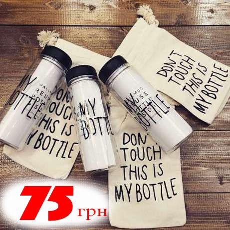 "Бутылка для напитков ""My Bottle"" c чехлом Май ботл подарок"