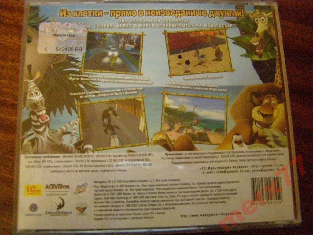 Фото 2 - Игра Мадагаскар