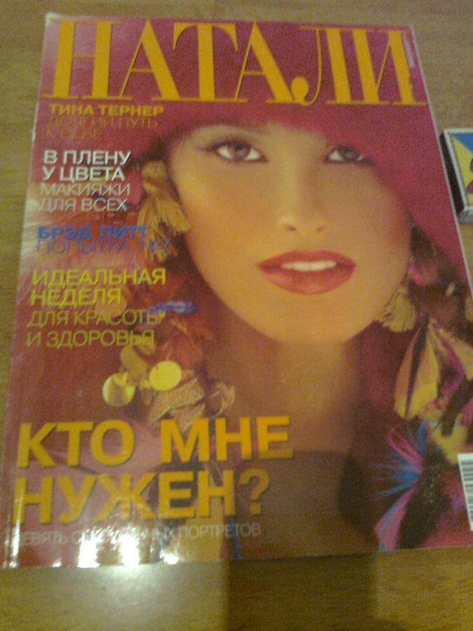 Фото - Журнал