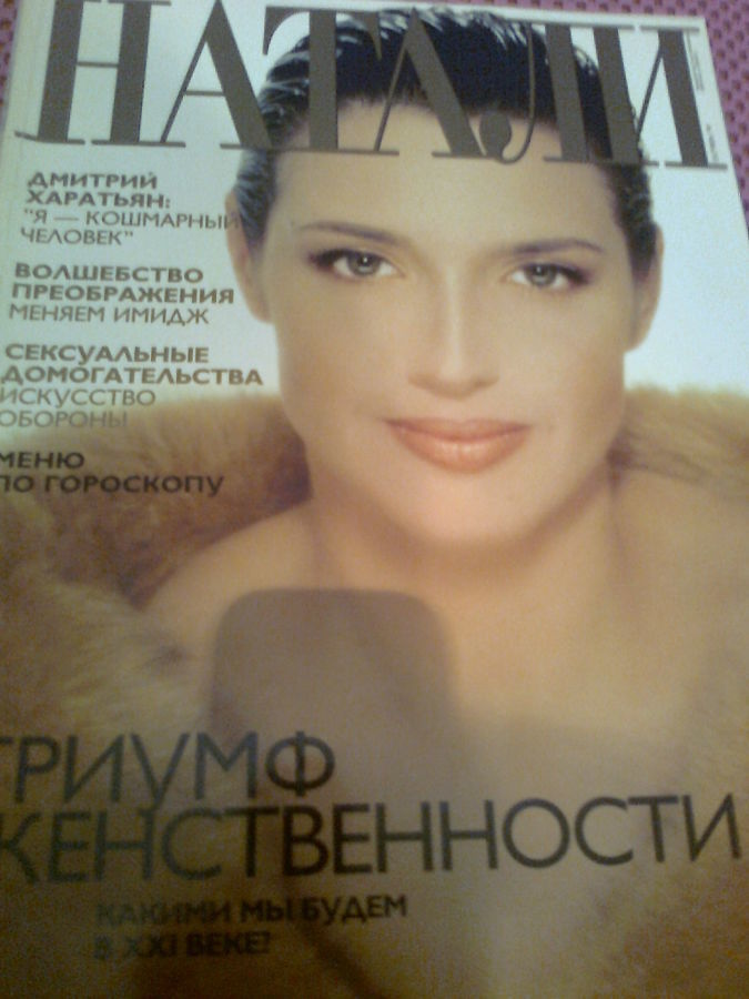 """Фото - Журнал """"Натали"""", 1997-2001,  стр.177"""