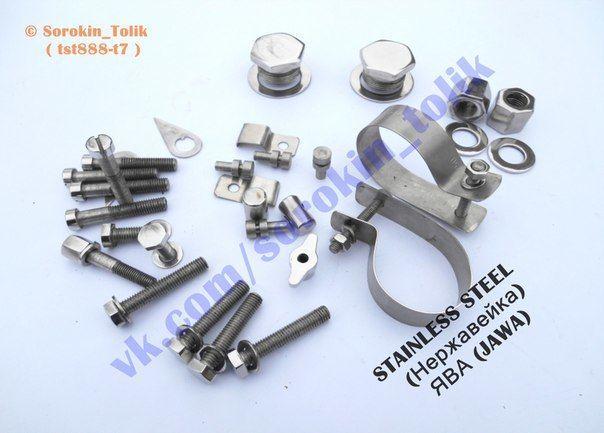 Фото - Крепеж нержавейка ( stainless steel ) ЯВА/JAWA 638, 634, CZ, ЧЕЗЕТ