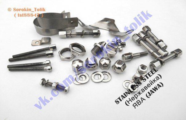 Фото 5 - Метизы и крепеж ЯВА/JAWA 638/634 нержавейка ( stainless steel )