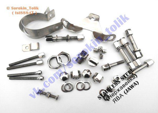 Фото 2 - Нержавейка ( stainless steel ) ЯВА | JAWA 12V,6V,350,638,634,CZ,ЧЕЗЕТ