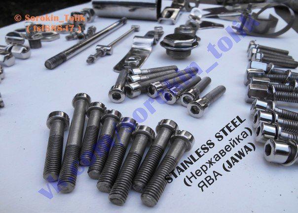 Фото 3 - Детали ЯВА/JAWA 350, 638, 634, CZ, чезет нержавейка (stainless steel)